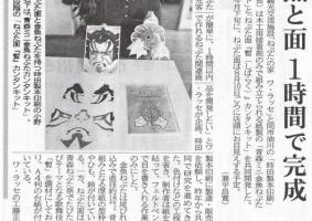 20120711東奥日報掲載記事
