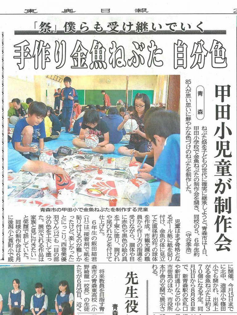 東奥日報20140704時田製本印刷