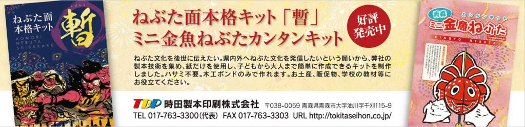 tokitaseihon20150710