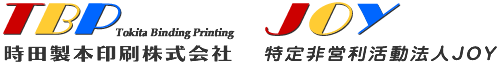 時田製本印刷株式会社