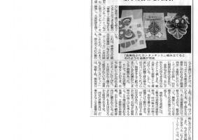 20120807日本製本紙工新聞掲載記事